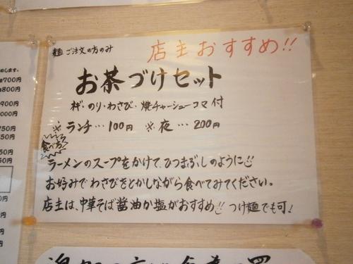 P3300106 らんまんお茶づけセット.JPG