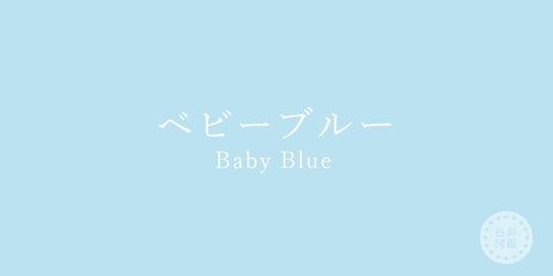 baby-blue.png